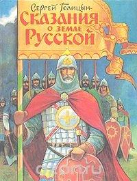 Сказания о земле Русской