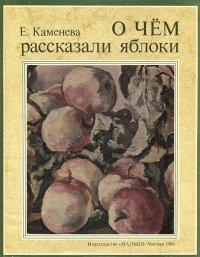 О чем рассказали яблоки