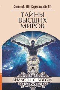 Тайны Высших миров, Л. А. Секлитова, Л. Л. Стрельникова