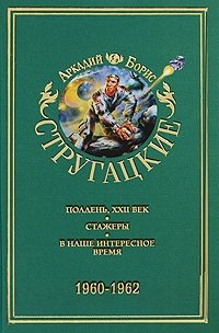 Аркадий и Борис Стругацкие. Собрание сочинений в 11 томах. Том 2. 1960-1962