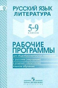 Русский язык. Литература. 5-9 классы. Рабочие программы