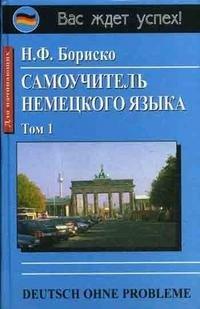 Самоучитель немецкого языка / Deutsch ohne Probleme (комплект из 2 книг)