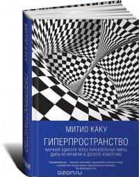 Гиперпространство. Научная одиссея через параллельные миры, дыры во времени и десятое измерение
