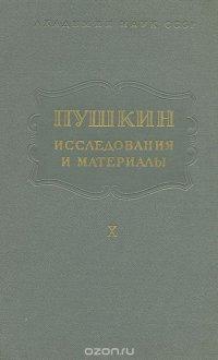 Пушкин. Исследования и материалы. Том 10