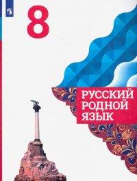 Русский родной язык. 8 класс. Учебное пособие. ФГОС