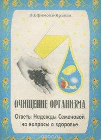 Очищение организма. Ответы Надежды Семеновой на вопросы о здоровье