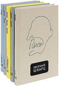 Евгений Шварц. Собрание сочинений в 5 томах (комплект)