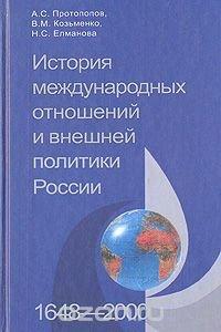 История международных отношений и внешней политики России (1648-2000)
