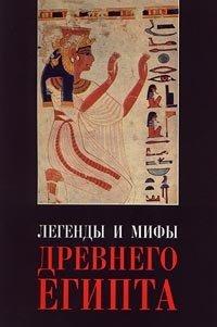 Легенды и мифы Древнего Египта