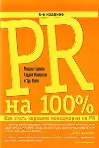 PR на 100%. Как стать хорошим менеджером по PR