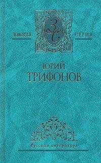 Юрий Трифонов. Избранные произведения. В двух томах. Том 2