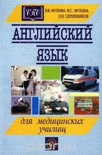 Английский язык для медицинских училищ