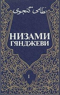 Низами Гянджеви. Собрание сочинений в трех томах. Том 1