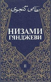 Низами Гянджеви. Собрание сочинений в трех томах. Том 2