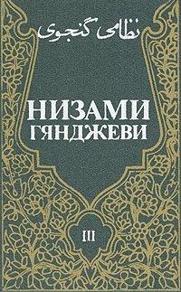 Низами Гянджеви. Собрание сочинений в трех томах. Том 3