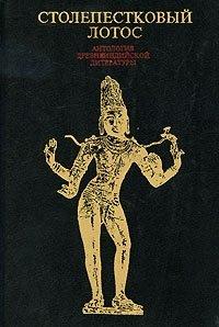 Столепестковый лотос. Антология древнеиндийской литературы