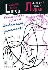 Цыганское романсеро / Romancero gitano