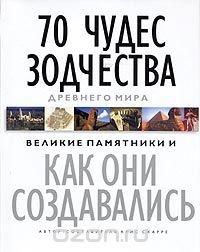 70 чудес зодчества Древнего мира. Великие памятники и как они создавались