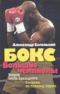 Бокс. Большие чемпионы