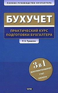 Бухучет. Практический курс подготовки бухгалтера