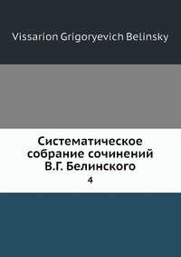 Систематическое собрание сочинений В.Г. Белинского