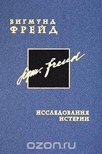 Зигмунд Фрейд. Собрание сочинений в 26 томах. Том 1. Исследования истерии