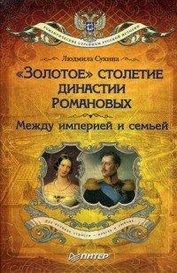 """""""Золотое"""" столетие династии Романовых. Между империей и семьей"""