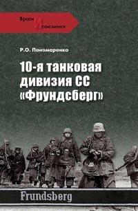 """10-я танковая дивизия СС """"Фрундсберг"""""""