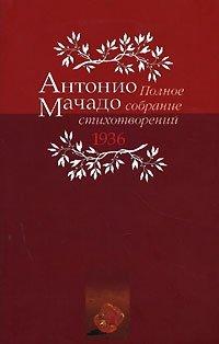 Антонио Мачадо. Полное собрание стихотворений. 1936