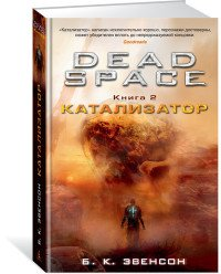 Dead Space. Кн. 2. Катализатор