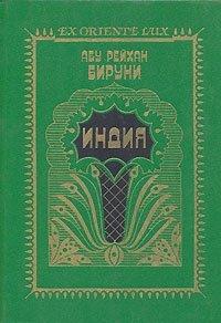 Индия. Репринтное воспроизведение текста издания 1963 г