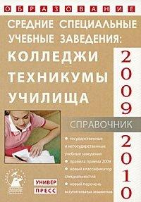 Образование-2009-10г.Средние спец.учебные заведения Москва и Моск.обл