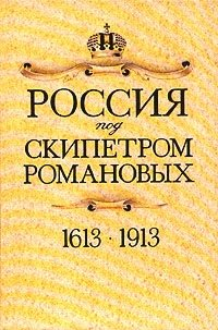 Россия под скипетром Романовых. 1613-1913