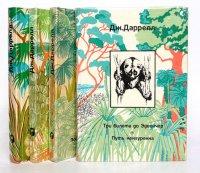 Дж. Даррелл. Рассказы о природе (комплект из 4 книг), Джеральд Даррелл