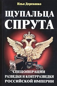 Щупальца спрута, Илья Деревянко