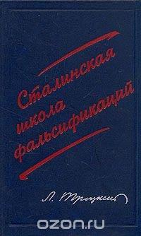 Сталинская школа фальсификаций