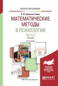 Математические методы в психологии в 2 ч. Часть 2. 5-е изд., испр. и доп. Учебник для вузов