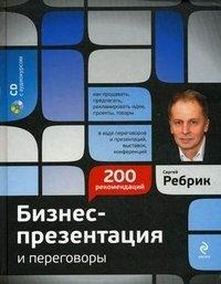 Бизнес-презентация и переговоры. Подготовка и проведение. 200 рекомендаций (+ CD)