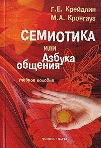 Семиотика, или Азбука общения
