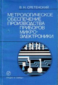 Метрологическое обеспечение производства приборов микроэлектроники