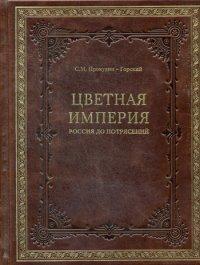 ОЛИП. Цветная империя. Россия до потрясений (золотое тиснение)