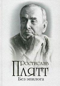 Без эпилога, Ростислав Плятт