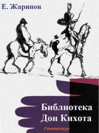 Библиотека Дон Кихота