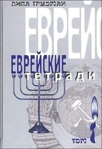Еврейские тетради (комплект из 2 книг)