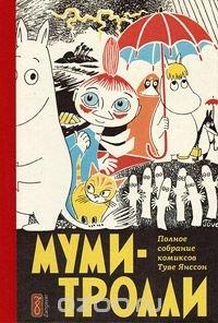 Муми-тролли. Полное собрание комиксов в 5 томах. Том 1
