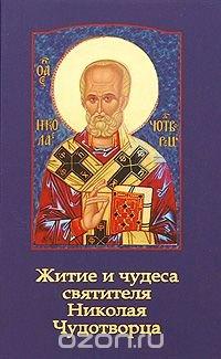 Житие и чудеса святителя Николая Чудотворца