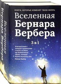 Вселенная Бернара Вербера. Комплект из 3-х книг