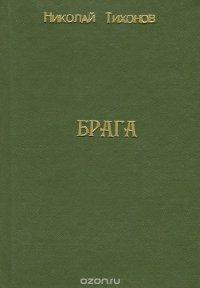 Брага. Вторая книга стихов. 1921-1922