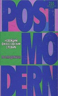 Новейший философский словарь.Постмодернизм