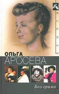 Без грима, Ольга Аросева, Вера Максимова